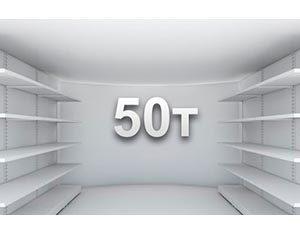 Холодильные помещения 50 тонн
